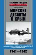 Морские десанты в Крым. Авиационное обеспечение действий советских войск, 1941-1942