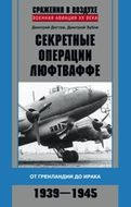 Секретные операции люфтваффе. От Гренландии до Ирака, 1939-1945