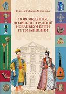 Повсякдення, дозвілля і традиції козацької еліти Гетьманщини