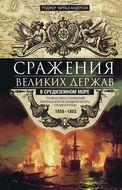 Сражения великих держав в Средиземном море. Три века побед и поражений парусных флотов Западной Евро