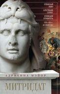 Митридат. Отважный воин, блестящий стратег, зловещий отравитель 120-63 гг. до н. э.
