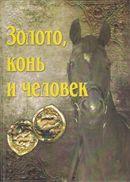 Золото, конь и человек: Сборник статей к 60-летию Александра Владимировича Симоненко.
