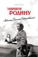 Защищая Родину. Летчицы Великой Отечественной войны