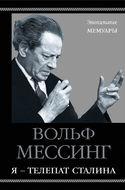 Я – телепат Сталина