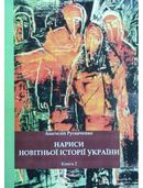 Нариси новітньої історії України. Книга 2. Від революції до ІІ Світової війни