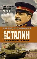 Апокалипсис от Кобы. Иосиф Сталин. Последняя загадка.