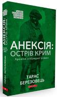 """Анексія: острів Крим. Хроніки """"гібридної війни"""""""