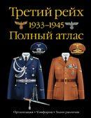 Третий рейх. 1933-1945. Полный атлас