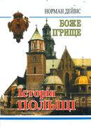 Боже ігрище: історія Польщі