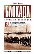 Блокада. Битва за Ленинград. Мифы, легенды, реальность