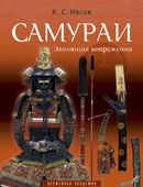 Самураи. Эволюция вооружения (подарочное издание)