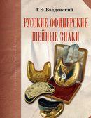 Русские офицерские шейные знаки