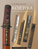 Кодзука. Маленький спутник японского меча