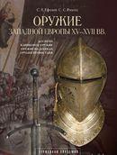 Оружие западной Европы XV-XVII вв. (комплект из 2 книг)