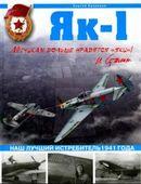 Як-1. Наш лучший истребитель1941 года