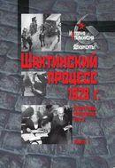 Шахтинский процесс 1928 г. Подготовка, проведение, итоги. В 2 книгах. Книга 1