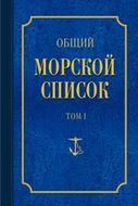 Общий морской список от основания флота до 1917 г. Том 1