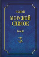 Общий морской список от основания флота до 1917 г. Том 2