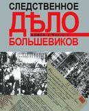 Следственное дело большевиков. В 2 книгах. Книга 2. Часть 1