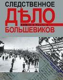 Следственное дело большевиков. В 2 книгах. Книга 2. Часть 2