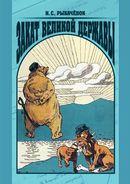 Закат великой державы. Внешняя политика России на рубеже XIX—XX вв.: цели, задачи и методы