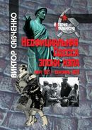 Неофициальная Одесса эпохи нэпа (март 1921 – сентябрь 1929)