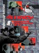 """""""Ну и нечисть"""". Немецкая операция НКВД в Москве и Московской области"""