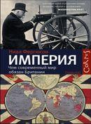 Империя: чем современный мир обязан Британии. Empire. How Britian Made the Modern World