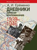 Дневники, записки, воспоминания. 1939–1946