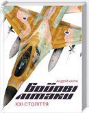 Бойові літаки ХХІ століття