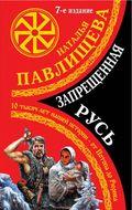 Запрещенная Русь. 10 тысяч лет нашей истории – от Потопа до Рюрика. 7-е издание
