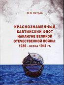 Краснознамённый Балтийский флот накануне Великой Отечественной войны. 1935 - весна 1941 гг.