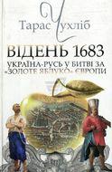 """Відень 1683: Україна-Русь у битві за """"золоте яблуко"""" Європи"""