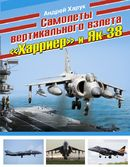 Самолеты вертикального взлета «Харриер» и Як-38