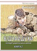 ВІДЧАЙДУХИ. Історії українських воїнів. Книга 2