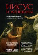 Иисус и женщины. Роль женщин в общине Иисуса и в первоначальном христианстве