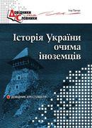 Історія України очима іноземців. Довідник-хрестоматія