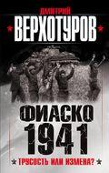 Фиаско 1941: трусость или измена?