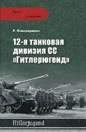 """12 танковая дивизия СС """"Гитлерюгенд"""""""