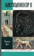 Навуходоносор II, царь вавилонский