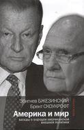 Америка и мир. Беседы о будущем американской внешней политики. 2-е издание