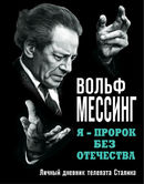 Я – пророк без Отечества. Личный дневник телепата Сталина
