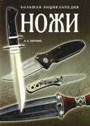 Ножи. Большая энциклопедия