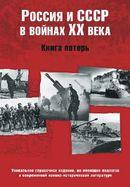 Россия и СССР в войнах XX века