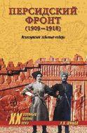 Персидский фронт (1909-1918). Незаслуженно забытые победы