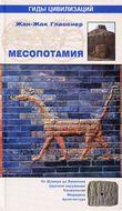 Месопотамия