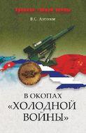 В окопах «холодной войны»