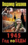 1945. Год поБЕДЫ