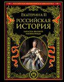 Российская история. Записки великой императрицы