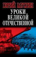 Уроки Великой Отечественной